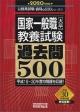 国家一般職[大卒]教養試験 過去問500 公務員試験 2020 公務員試験 合格の500シリーズ3