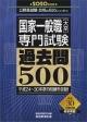 国家一般職[大卒]専門試験 過去問500 2020 公務員試験 合格の500シリーズ4