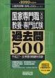 国家専門職[大卒]教養・専門試験 過去問500 2020 公務員試験 合格の500シリーズ5