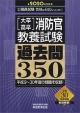 [大卒・高卒]消防官 教養試験 過去問350 2020 公務員試験 合格の500シリーズ11