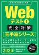 Webテスト1 完全対策 玉手箱シリーズ 2020