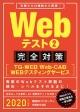 Webテスト2 完全対策 TG-WEB・Web-CAB・WEBテスティングサービス 2020