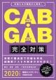 CAB・GAB 完全対策 2020