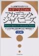 大学で学ぶためのアカデミック・ジャパニーズ 中・上級者用日本語テキスト