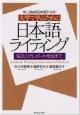 大学で学ぶための日本語ライティング 中・上級者用日本語テキスト