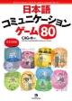 日本語コミュニケーションゲーム80