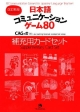 日本語コミュニケーションゲーム80補充用
