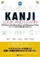 KANJI LOOK AND LEARN イメージで覚える[げんき]な漢字512