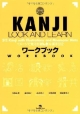 KANJI LOOK AND LEARN ワークブック イメージで覚える〔げんき〕な漢字512
