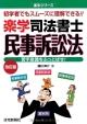 楽学 司法書士 民事訴訟法<改訂版> 初学者でもスムーズに理解できる!!