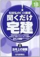 聞くだけ宅建 松田弘のCD講座 平成18年 法令上の制限 (2)