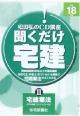 聞くだけ宅建 松田弘のCD講座 平成18年 宅建業法 (3)