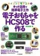 電子おもちゃをHCS08で作る マイコンと電子工作3 キット活用で簡単電子工作