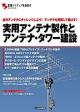 実用アンテナ製作とアンテナ・タワー建設 自作アンテナにチャレンジしよう!アンテナを理解して