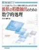 波形の特徴抽出のための数学的処理 フーリエ変換/ウェーブレット変換の基礎とExcel