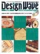 デザインウェーブマガジン 2005 ハードウェア&システム技術者を支援する