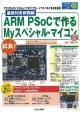 ARM PSoCで作る Myスペシャル・マイコン 基板付き体験編 アナログもディジタルもソフトウェアも…マウス・クル