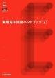 実用電子回路ハンドブック<OD版> (2)