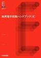 実用電子回路ハンドブック<OD版> (4)