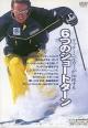 DVD>リッチー・ベルガーが伝授する6つのショートターン