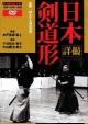 DVD>詳撮・日本剣道形