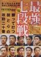 最強七段戦 第15回全日本選抜剣道七段選手権大会
