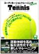 コーディネーショントレーニングテニス