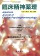 臨床精神薬理 01年4月号 4ー4