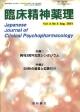 臨床精神薬理 01年8月号 4ー8