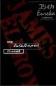 ユリイカ 詩と批評 2000.12臨時増刊 特集:ジェイムズ・エルロイ ノワールの世界