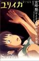 ユリイカ 詩と批評 2001.8臨時増刊 特集:宮崎駿 千と千尋の神隠しの世界 ファンタジーの世界
