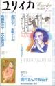 ユリイカ 詩と批評 2002.7 特集:高野文子
