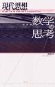 現代思想 総特集:数学の思考 第28巻第12号(10月臨時増