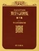 数学入試便覧 1995~1999 全国大学5年間(7)