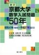 京都大学 数学入試問題50年<新訂> 昭和41年(1966)~平成27年(2015)