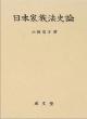 日本家族法史論