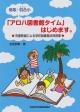 鳥取・羽合小 「アロハ図書館タイム」はじめます。 司書教諭による学校図書館活用授業