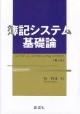 簿記システム基礎論<第5版>