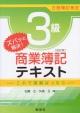 日商簿記検定 3級 商業簿記テキスト<改訂版> ズバッと解決!