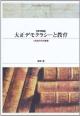 OD>大正デモクラシーと教育 1920年代の教育