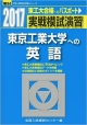 実戦模試演習 東京工業大学への英語 2017 東工大合格へのパスポート