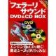 フェラーリサウンドDVD&CD・BOX