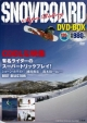 SNOWBOARD Super Riding DVD-BOX