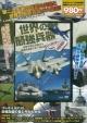 世界の最強兵器ヒストリー DVD BOX