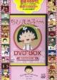 ちびまる子ちゃん DVD BOX~春のものがたり編~