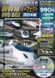 追跡!!新幹線パーフェクト DVD BOX 西日本編 日本が誇る最高峰技術