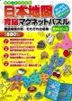 日本地図 育脳マグネットパズル