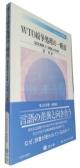 WTO紛争処理の一断面 協定解釈と「辞書」の利用