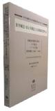 旧労組法・改正労組法立法関係原資料 日本立法資料全集 別巻プラス2 日本労働法立法基礎資料集成2 (2)