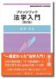ブリッジブック 法学入門<第2版>